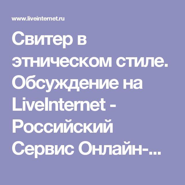 Свитер в этническом стиле. Обсуждение на LiveInternet - Российский Сервис Онлайн-Дневников
