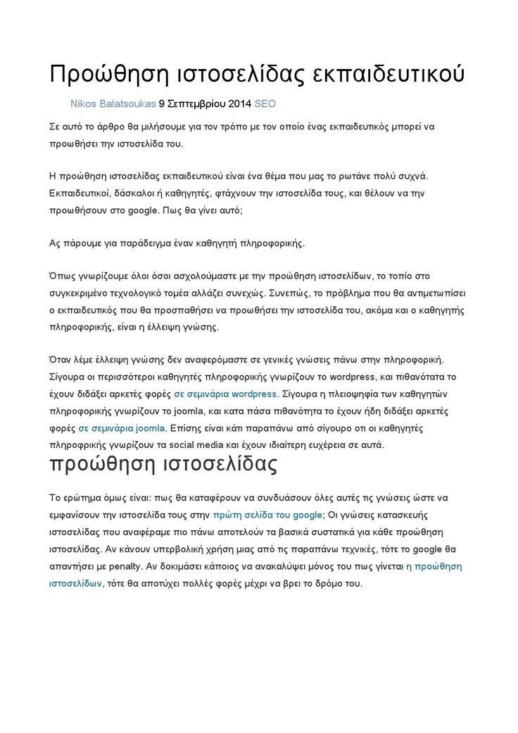 Προώθηση ιστοσελίδας εκπαιδευτικού  Σε αυτό το άρθρο θα δούμε έναν τρόπο με τον οποίο ένας εκπαιδευτικός μπορεί να κάνει προωθήση στην ιστοσελίδα του.  Η προώθηση ιστοσελίδας εκπαιδευτικού είναι ένα θέμα που μας το έχουν ρωτήσει πολλές φορές. Εκπαιδευτικοί, δάσκαλοι ή καθηγητές, φτάχνουν την δική τους ιστοσελίδα, και θέλουν να την προωθήσουν στο google. Πως θα γίνει αυτό;