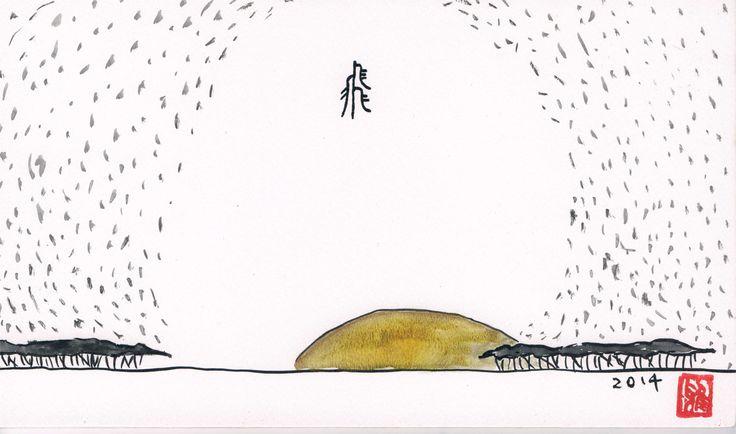 「飛」imagine of flying in the nature. by Gaxing Nakayma