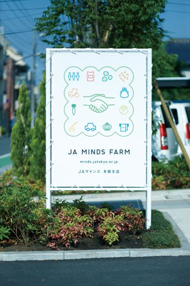 6D-K's charming icon-based identity scheme for Japanese agricultural co-operative, Minds
