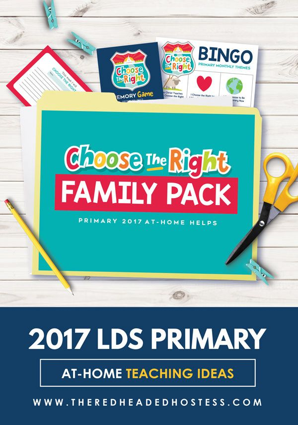 2017 lds primary theme FAMILY PACK.  So great for families to use!