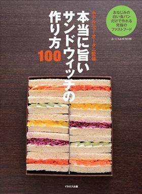 本当に旨いサンドウィッチの作り方100(イカロス出版)