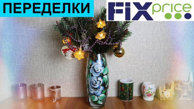 ФИКС ПРАЙС/ DIY новогодняя композиция/ПОДАРКИ