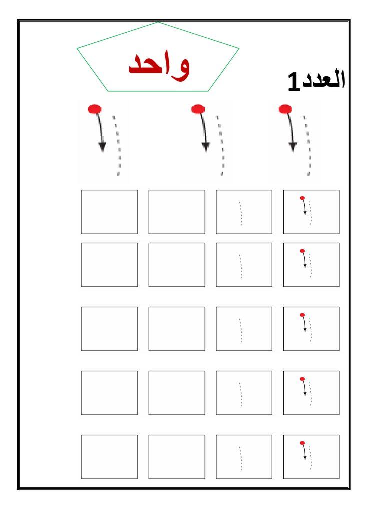 71 best images on pinterest worksheets art classroom and language. Black Bedroom Furniture Sets. Home Design Ideas