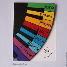 """Открытка """"Радужные клавиши"""" - Открытка ручной работы, открытка на день рождения, открытка на все случаи"""