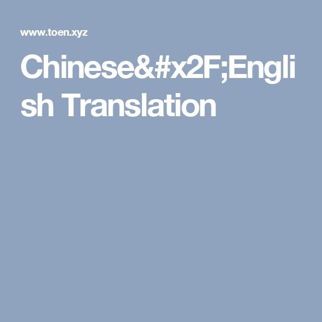 Chinese/English Translation