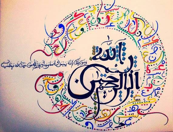 Fantastic Islamic Calligraphy Art