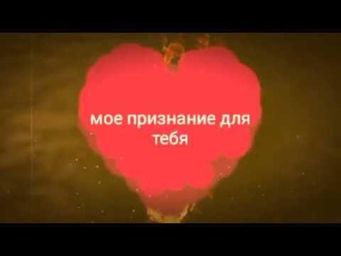 Нежное признание в любви/Музыка моей Души/Я люблю тебя - YouTube