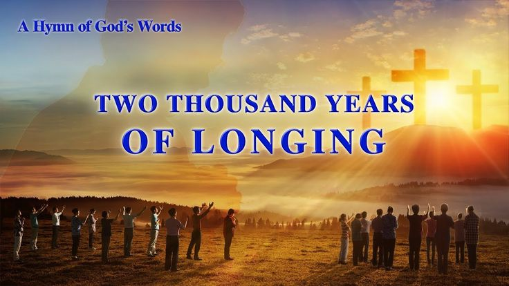 "A Hymn of God's Words ""Two Thousand Years of Longing"" 