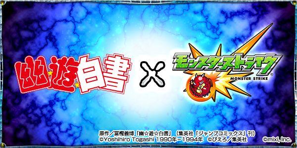 Monster Strike Japanese Site Teases Yu Yu Hakusho Collaboration
