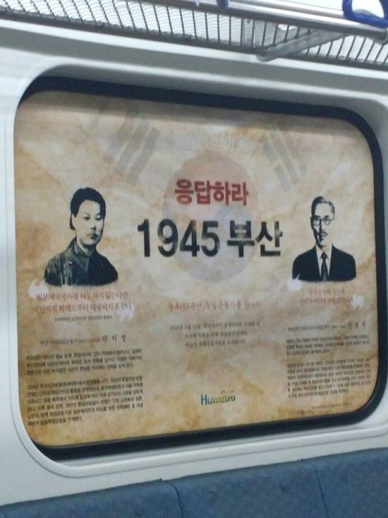 """Korean subway line gets a makeover for Independence Day - """"Reply 1945 Busan"""" themed ride"""