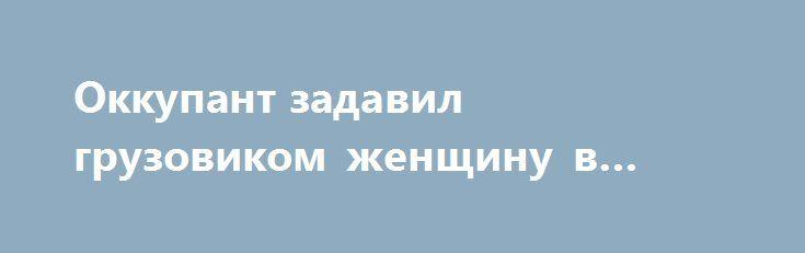 Оккупант задавил грузовиком женщину в Старогнатовке http://rusdozor.ru/2017/02/25/okkupant-zadavil-gruzovikom-zhenshhinu-v-starognatovke/  Сегодня, 25.02.2017 года, около полудня по времени (приблизительно 11:30) на временно оккупированной территории ДНР, в районе Волновахи произошло очередное убийство со стороны украинских оккупантов. 26-летний «солдат» задавил местную жительницу, женщину 60-лет, трагедия произошла в районе села Старогнатовка. Известно, что женщина ...