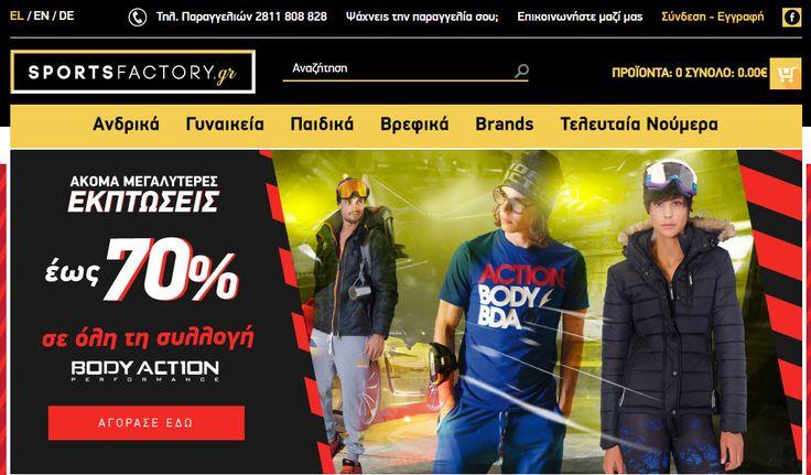 Sportsfactory - Αθλητικά Ρούχα και Παπούτσια   Online Καταστήματα - Webfly.gr