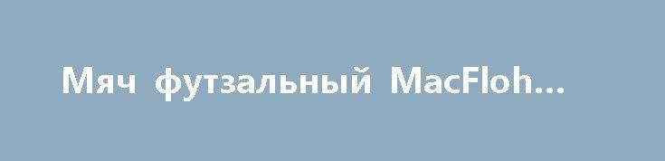Мяч футзальный MacFloh 6596 http://brandar.net/ru/a/ad/miach-futzalnyi-macfloh-6596/  Мяч MacFloh 6596 -  мини-футбольный, фут-зальный мяч со смягчённым низким отскоком от пола, что делает его более управляемым и позволяет дольше находиться в игре. Мяч высокого качества, сшит из современной, высокотехнологичной пресскожи в пять слоёв.Вес: 400 - 440г.Тип соединения панелей сшивка.Способ сшивки мяча: ручной.Материал: искусственная кожа.Камера: бутиловая.Цвет: мульти.Производитель: Grippi…
