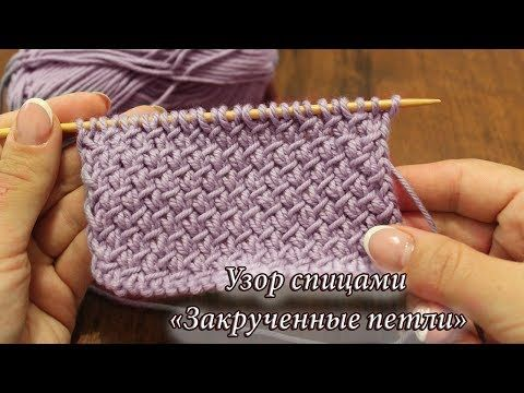 Узор спицами «Закрученные петли», видео   Knitting patterns «Purl-Twist Fabric» - YouTube