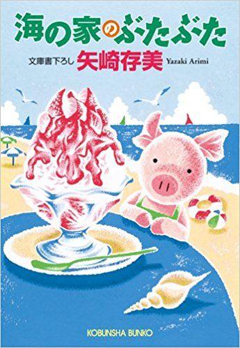 海の家のぶたぶた (光文社文庫) | 矢崎 存美 |本 | 通販 | Amazon
