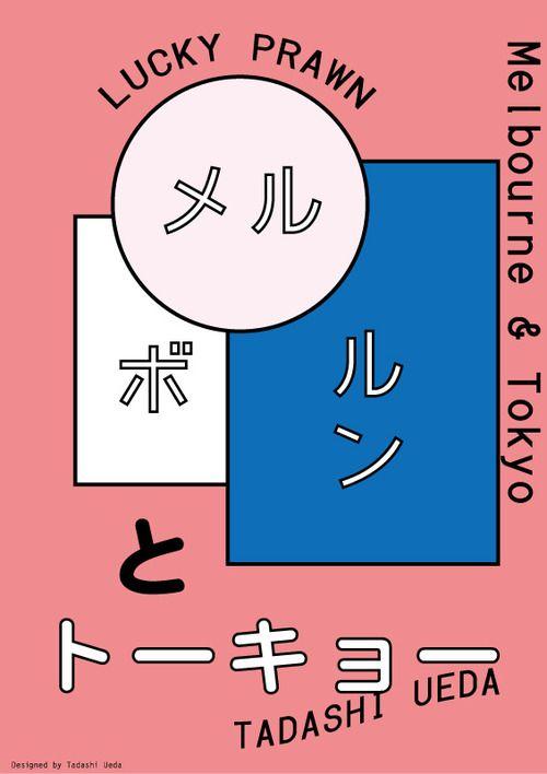 tadashiueda: Poster Prawn Pack2 (USB Gallery) 2013 Design Tadashi Ueda Client LUCKY...
