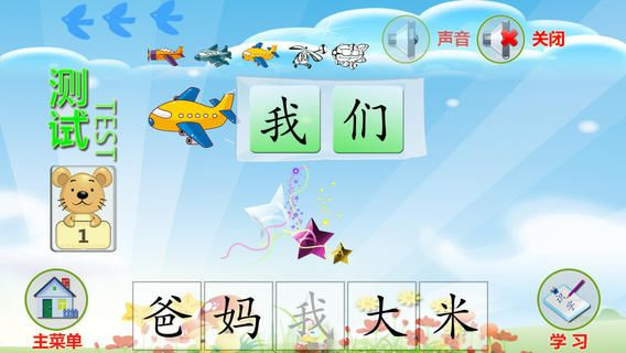 Early childhood literacy - https://itunes.apple.com/cn/app/you-er-shi-zi/id476804592?mt=8  Children use this game as a good helper to learn Chinese characters, this product not only teach you how to pronounce  , but also tell you how to write this in correct ways.