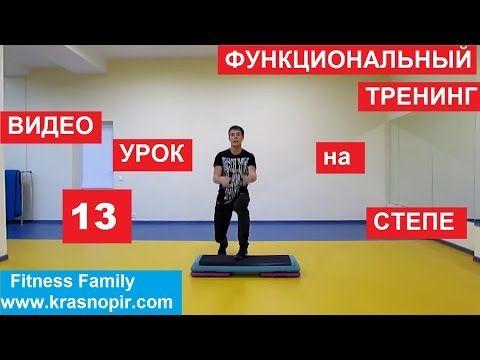 Функциональный тренинг 13. Силовые тренировки. - YouTube