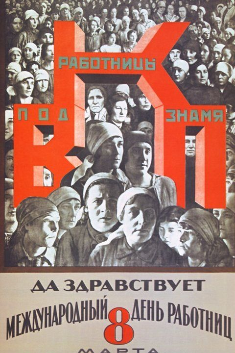 """""""Long Live International Day Of Female Workers - March 8"""""""
