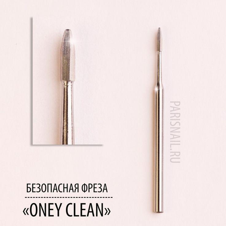 Безопасная фреза Ony clean
