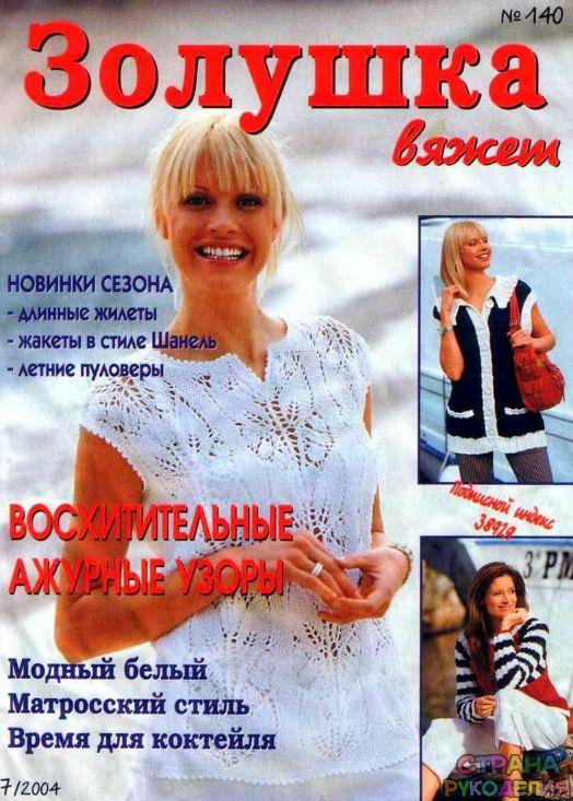 Золушка вяжет 140-2004-07 - Золушка Вяжет - Журналы по рукоделию - Страна…