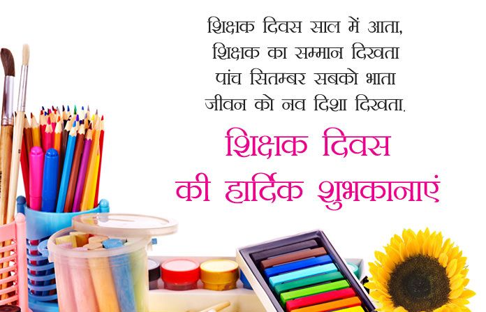 श क षक द वस श यर इम ज 5th September Happy Teachers Day Wishes In Hindi Teachersday Teach Happy Teachers Day Wishes Teachers Day Wishes Teachers Day Card