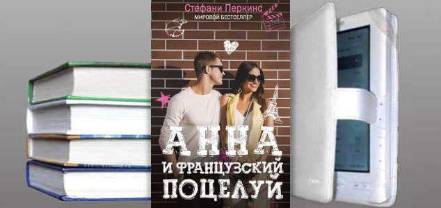 Книга Стефани Перкинс: Анна и французский поцелуй