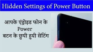 Hidden Settings of #PowerButton on your phone   @techduniya1 Veblr #Gadgets #tech #Smartphone #features Thanks for your Support , keep watching and please like and share