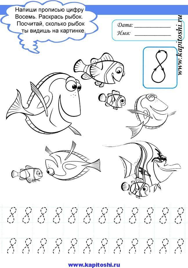 прописи рыбка - Google Search