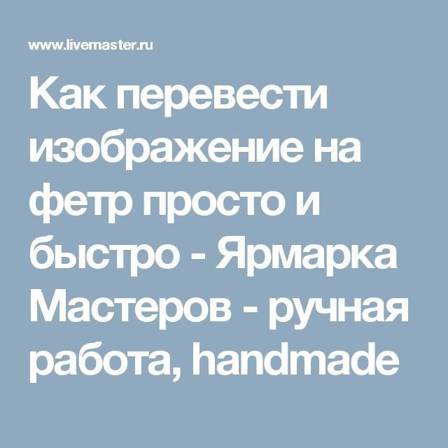 Как перевести изображение на фетр просто и быстро - Ярмарка Мастеров - ручная работа, handmade
