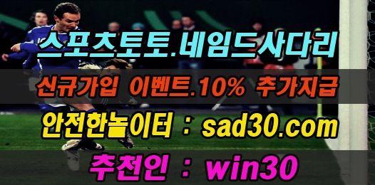 두꺼비 스포츠: 해외축구중계사이트 ⊙ SAD30。COM ⊙ 해외축구중계사이트