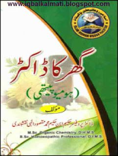 Ghar Ka Doctor Homeopathy Urdu Books Pdf Download By Maqsood Elahi