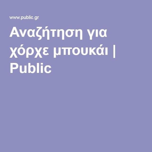 Βιβλία του χόρχε μπουκάι | Public