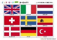 国旗カード簡易版(ヨーロッパ1)