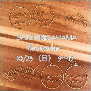 * * 10月23日 (日) 七里ヶ浜フリーマーケット出店が決まりました♡ 今回、誘ってくれた @y_polestar ちゃんのお隣で出店します。 8.9日は悪天候で両日中止だったので、曇りでもいいから開催して欲しいな。。 そして、たくさんの方に作品を見ていただけますよーに♡ * * #七里ヶ浜フリーマーケット #七里ヶ浜 #七里ヶ浜フリマ #湘南 #鎌倉 #フリーマーケット #ハンドメイド #ハンドメイドジュエリー #ハンドメイドピアス #ハンドメイドアクセサリー #handmade #handmadejewelry #hawaiianjewelry #handmadeaccessory #beachjewelry #ワイヤー #ワイヤージュエリー #ワイヤーアクセサリー #ワイヤーピアス #ビーチアクセサリー #ビーチジュエリー #ハワイアンアクセサリー #ハワイアンジュエリー #海を感じるアクセサリー#シャカサイン #hangloose #ハングルース