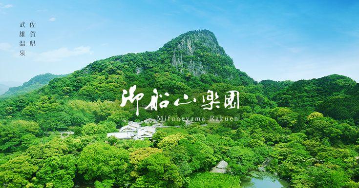 At Takeo Onsen hot spring in Kyushu, Mifuneyama Ra…
