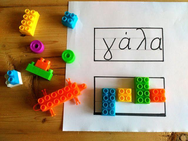 Dyslexia at home: Λέξεις με Lego! Για παιδιά με Δυσγραφία και Ειδικές μαθησιακές δυσκολίες
