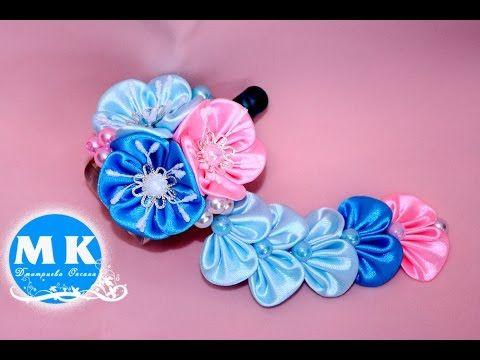 Мастер-класс Канзаши.Цветы из лент.Заколка для волос/Hairpin with flower Kanzashi. - YouTube