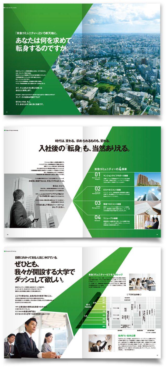 中途採用パンフレットのデザイン制作 leaflet design pamphlet