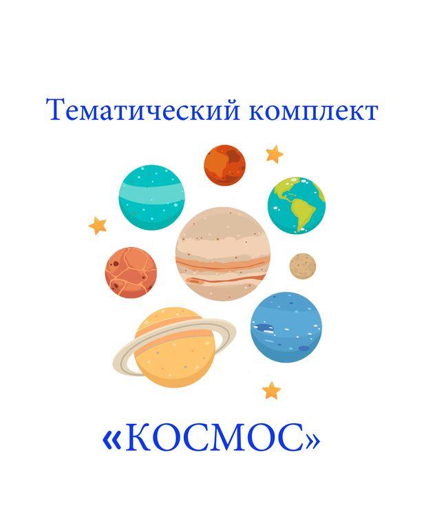 Много-много всего о космосе и комплект в подарок