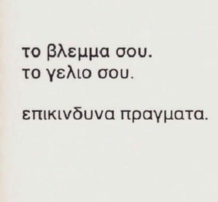 Το χαμογελο σου