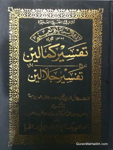 Tafseer Kamalain Urdu Sharah Tafseer Jalalain تفسیر کمالین شرح تفسیر جلالین Pdf Books Pdf Books Reading Books Free Download Pdf