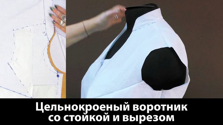 Сегодня вы узнаете, как раскроить цельнокроеный воротник со стойкой и вырезом. Бесплатный мини курс по созданию гардероба http://paukshte.ru/garderob_10/ Кур...