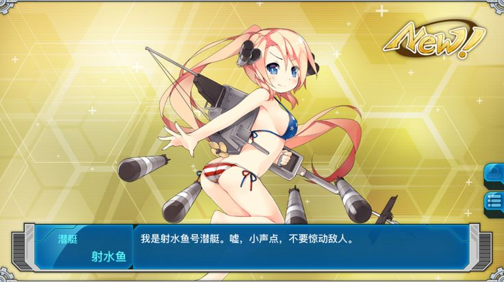 #Warship Girls# submarine USS Archerfish