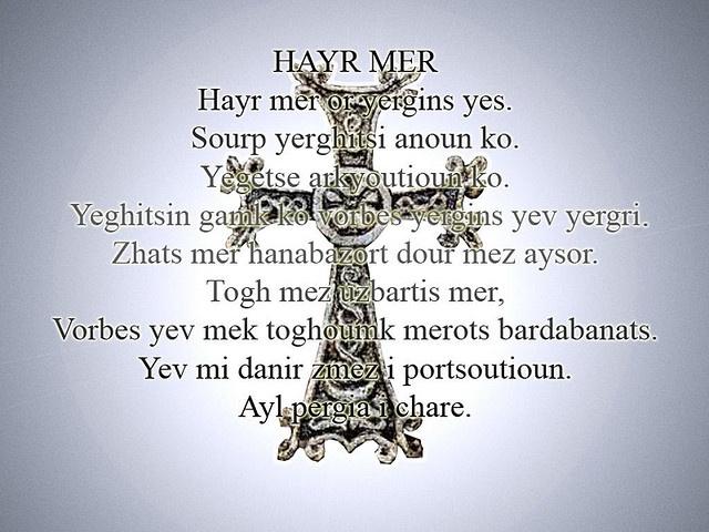 Lords Prayer in Armenian Language  by Lea_from_Armenia, via Flickr
