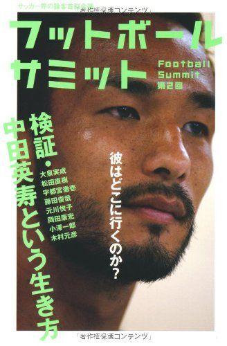 フットボールサミット 第2回  検証・中田英寿という生き方:Amazon.co.jp:本