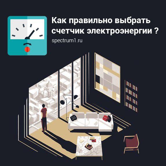 #электросчетчик #электрик #электричество #выбор #энергия #счетчик #счет  http://spectrum1.ru/blog/kak-pravilno-vybrat-schetchik-elektroenergii/
