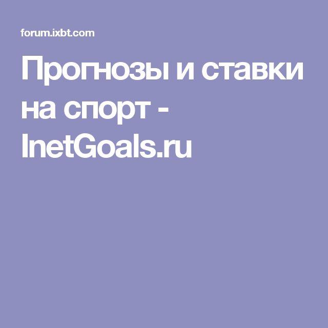 Прогнозы и ставки на спорт - InetGoals.ru
