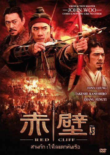 RED CLIFF 1 & 2 - John Woo, Epic Chinese Action (Eng Subs) 2 Discs, 2 Boxes DVD ~ Tony Leung, http://www.amazon.co.uk/RED-CLIFF-Chinese-Action-Discs/dp/B005KPLFPY/ref=aag_m_pw_dp?ie=UTF8&m=A1LYILV3A4O397